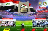 بمناسبة عيد الشهداء.. مباراة كروية بين الإعلاميين الرياضيين ومفتشي الجهاز المركزي للرقابة المالية