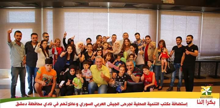 أبطال الجيش العربي السوري في نادي محافظة دمشق