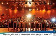 مداخلات لتطوير الدور الاجتماعي والثقافي والرياضي في مؤتمر نادي المحافظة