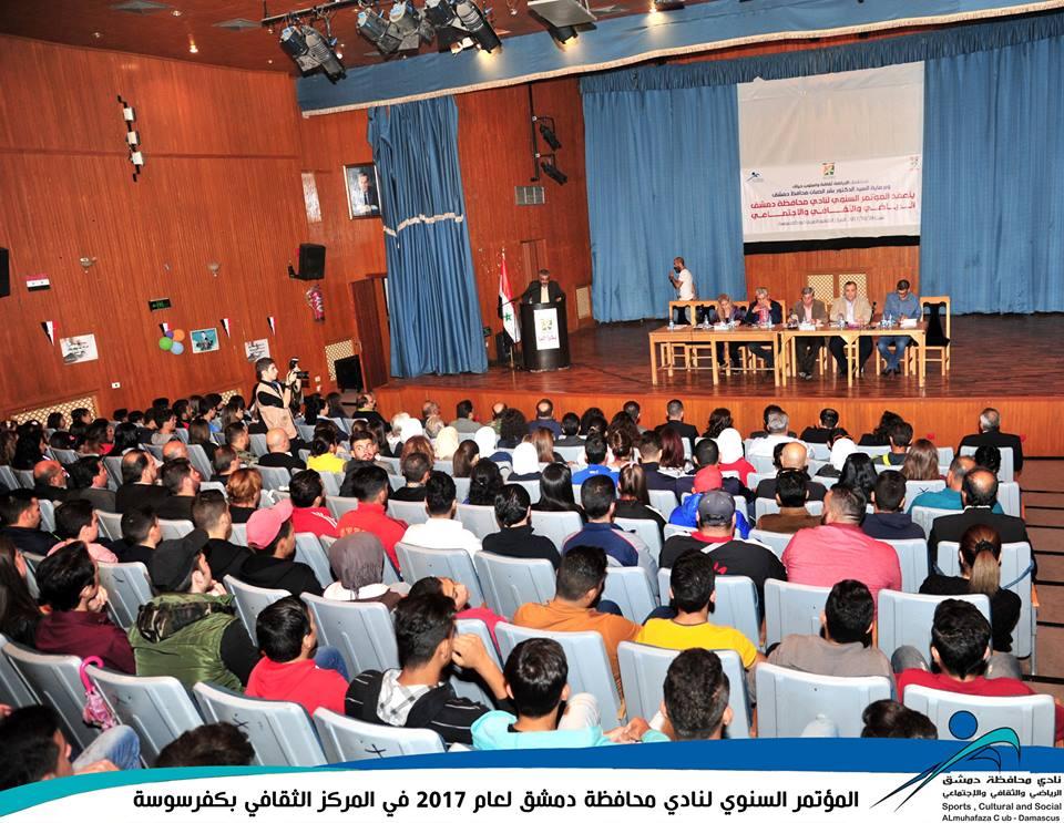 مؤتمر نادي المحافظة 2017