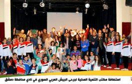 كوكبة جديدة من جرحى الجيش العربي السوري وعائلاتهم في نادي المحافظة