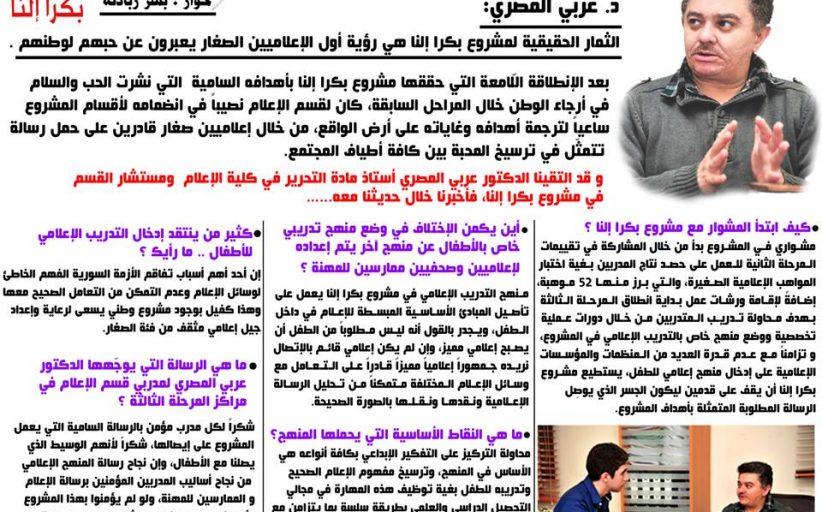 د. عربي المصري: الثمار الحقيقية لمشروع بكرا إلنا هي رؤية أول الإعلاميين الصغار يعبرون عن حبهم لوطنهم .