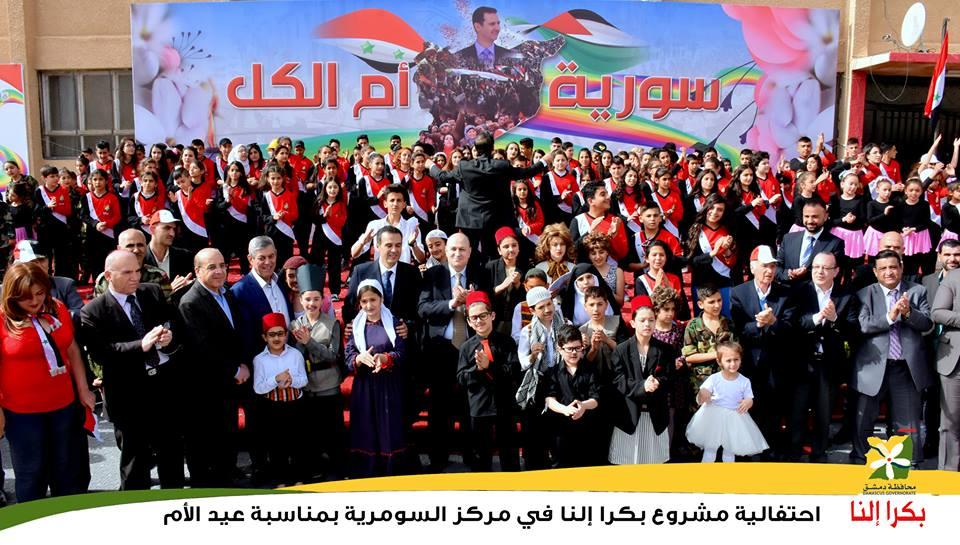 تحت عنوان (سوريّة أم الكلّ)..بكرا إلنا يحتفل بعيد الأمّ
