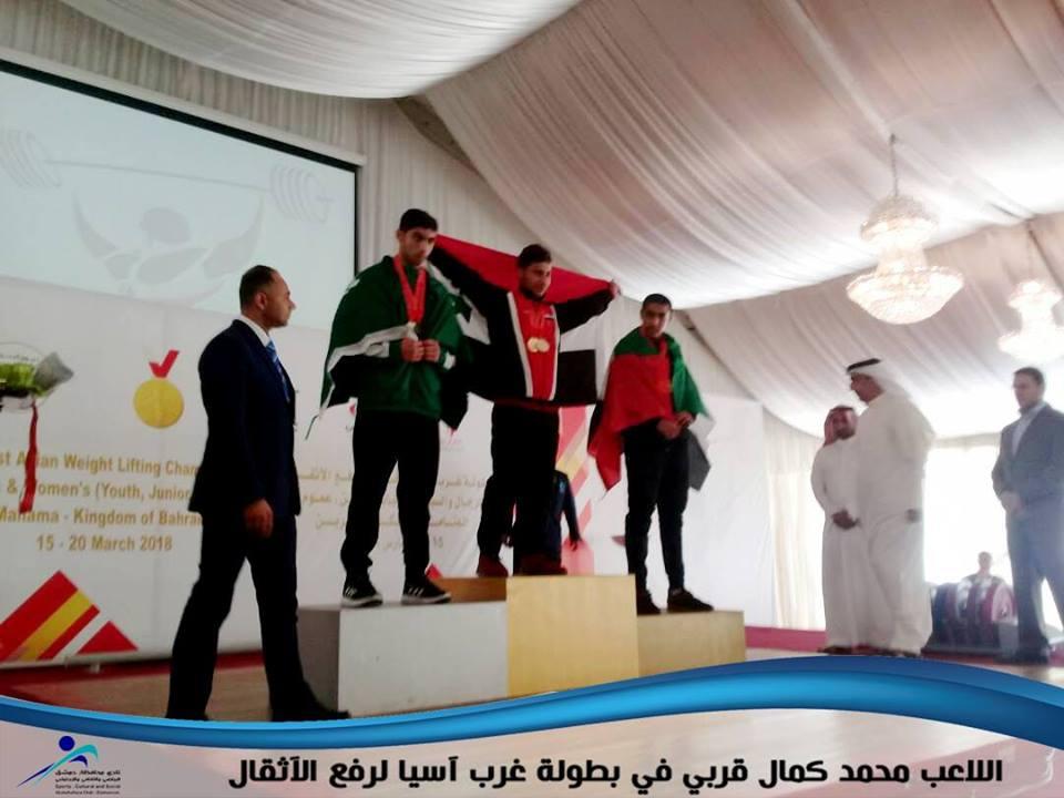 تسع ميداليات براقة لبطل نادي المحافظة في بطولة غرب آسيا