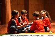 مواهب مركز الشهيد باسل الأسد يحتفلون بالسنة الرابعة على ميلاد مشروع بكرا إلنا على طريقتهم