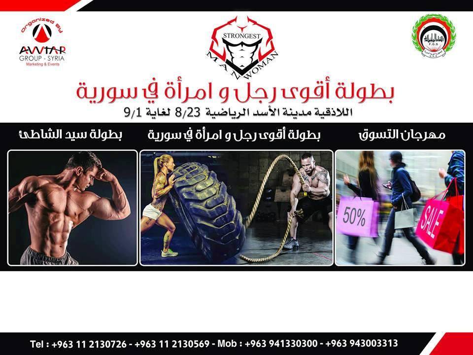 أضخم حدث رياضي لعام 2018 في مدينة الأسد الرياضية..من سيفوز بلقب أقوى رجل وامرأة في سورية..؟!