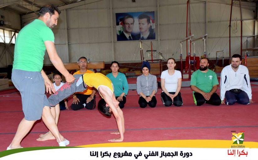 دورة تدريبية للجمباز الفنيّ في مشروع بكرا إلنا بمشاركة 19 مدرّباً ومدرّبةً
