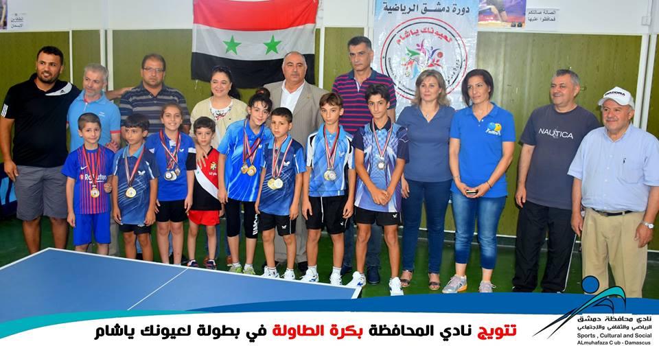 نادي المحافظة يتصدّر بطولة فرق كرة الطاولة في أولمبياد (لعيونك يا شام)..