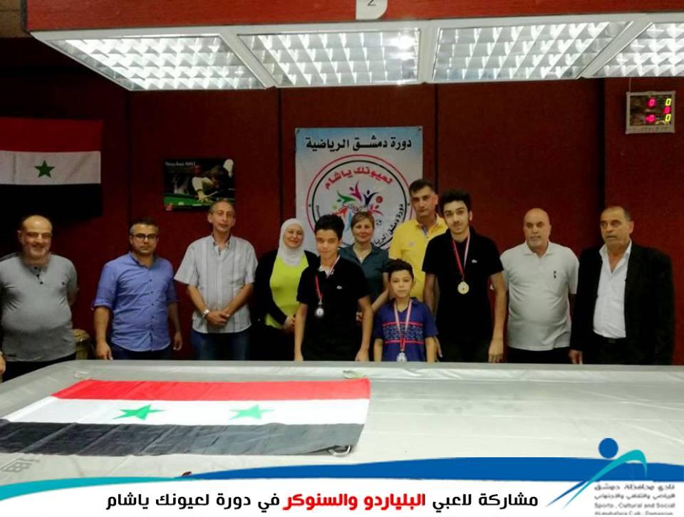 بلياردو المحافظة يحصد المراكز الأولى في أولمبياد (لعيونك يا شام)..