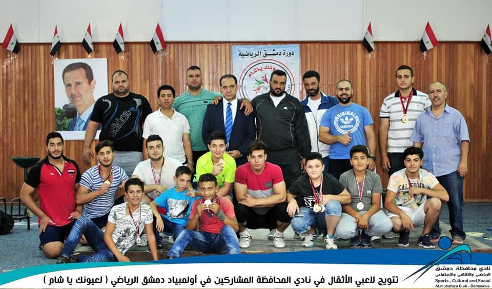 نادي المحافظة يخطف المراكز الأولى برفع الأثقال في دورة لعيونك ياشام