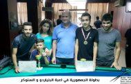 نادي المحافظة يحصد الذهبيّة والفضيٍة في بطولة الجمهورية للبلياردو