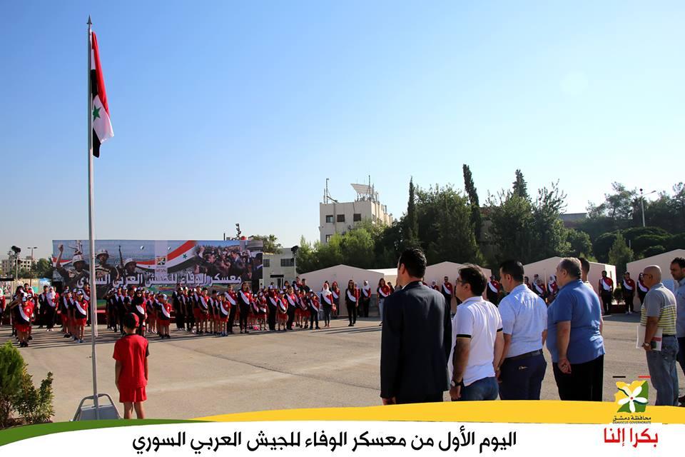 انطلاق فعاليات معسكر الوفاء للجيش العربي السوري في نادي المحافظة الرياضي و الإجتماعي
