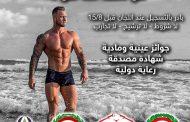 البحر ينتظر أبطاله فمن سيكون سيد الشاطئ لعام 2018