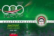 الاتحاد الرياضي العام يصدر الجزء الرابع من سلسلة تاريخ الحركة الرياضية في سورية