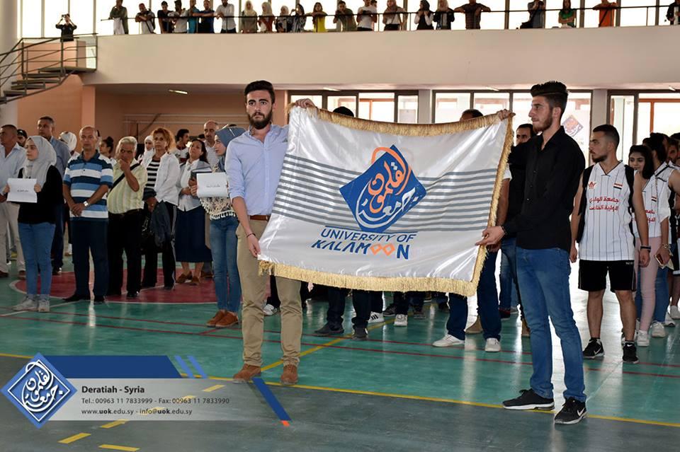 جامعة القلمون تستضيف البطولة الرياضية الجامعية المركزية