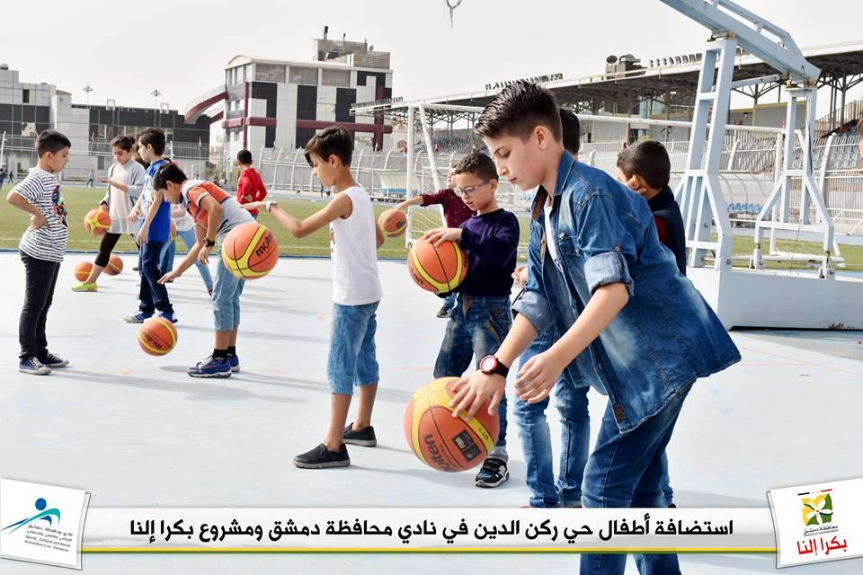 أطفال حيّ ركن الدين بمدينة دمشق في يوم ترفيهيّ ضمن منشأة نادي المحافظة: