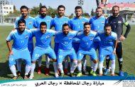 فريق رجال نادي المحافظة يتغلب على  العربيّ في دوري الأولى بكرة القدم