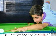 (يزن حدّاد) خامساً في بطولة العالم بالسنوكر