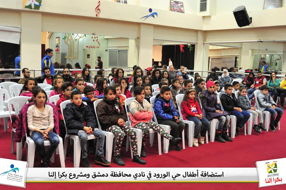 رحابُ نادي محافظة دمشق تستقبل أطفال (حيّ الورود) بيومٍ ترفيهيّ