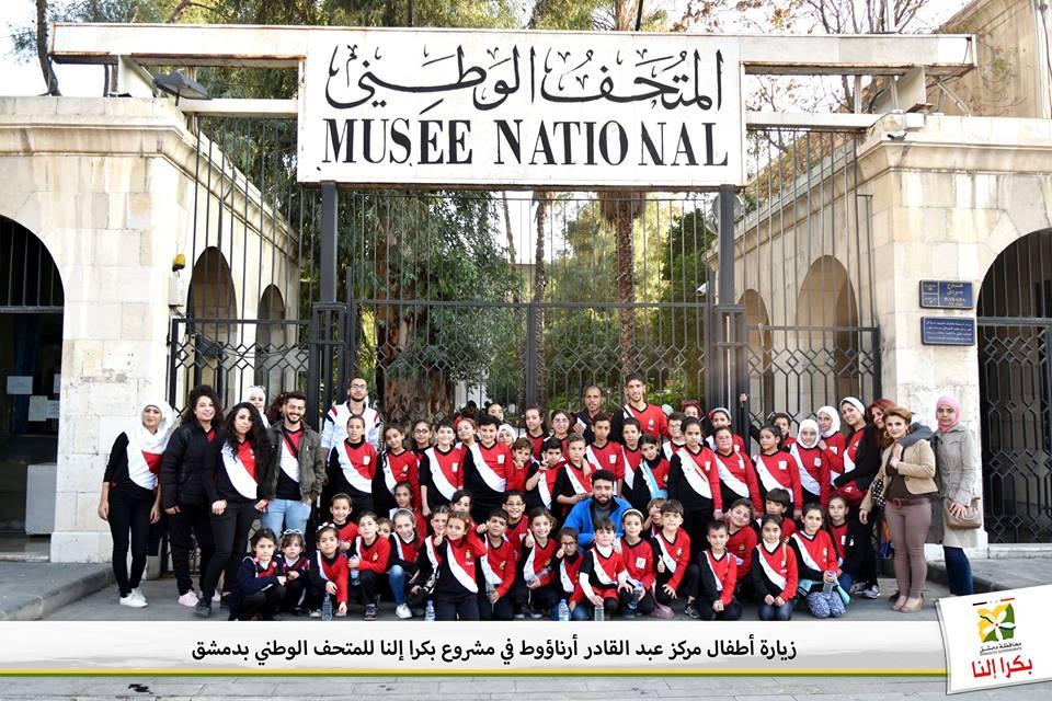 إدارة مركز (عبد القادر أرناؤوط) في مشروع بكرا إلنا في زيارة تعريفيّة إلى المتحف الوطني