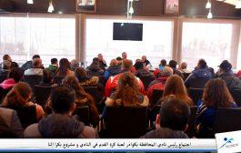 كوادر كرة نادي المحافظة وبكرا إلنا تجتمع اليوم مع رئيس نادي المحافظة