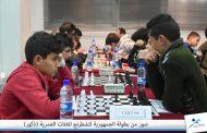 بطولة الجمهوريّة للشطرنج للفئات العمريّة في رحاب نادي المحافظة