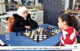 ملوك المحافظة في المقدّمة في بطولة دمشق للشطرنج