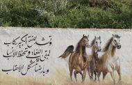 الفروسيّة بين الاهتمام بالموهبة وإحياء الموروث العربيّ