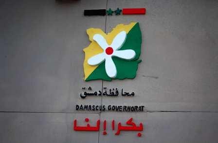 مســيرة الشــام الكبرى في ساحة محافظة دمشق