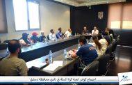 اجتماع للكوادر الإداريّة والفنيّة للعبة كرة الســلة في نادي محافظة دمشق