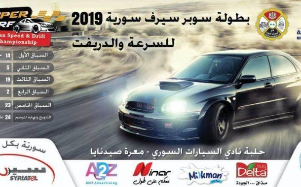 عشاق السرعة والمغامرة على موعد مع انطلاق المرحلة الاولى من بطولة سوبر سيرف سورية