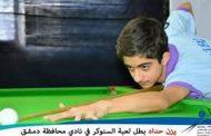 الحـــداد لاعب  نادي محافظــة دمشــق يحرز فوزاً مهماً في بطولة آسيــا للسنوكر