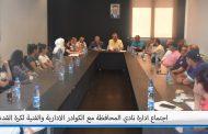 إدارة نادي محافظة دمشق تجتمع مع طاقم الكوادر الإداريّة والفنيّة للعبة كرة القدم