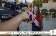 مواهب إعلام  بكـــرا إلنــا حاضرة في بطولة  الفروســيّة المؤهّلة لنهائيّات بطولة العالم