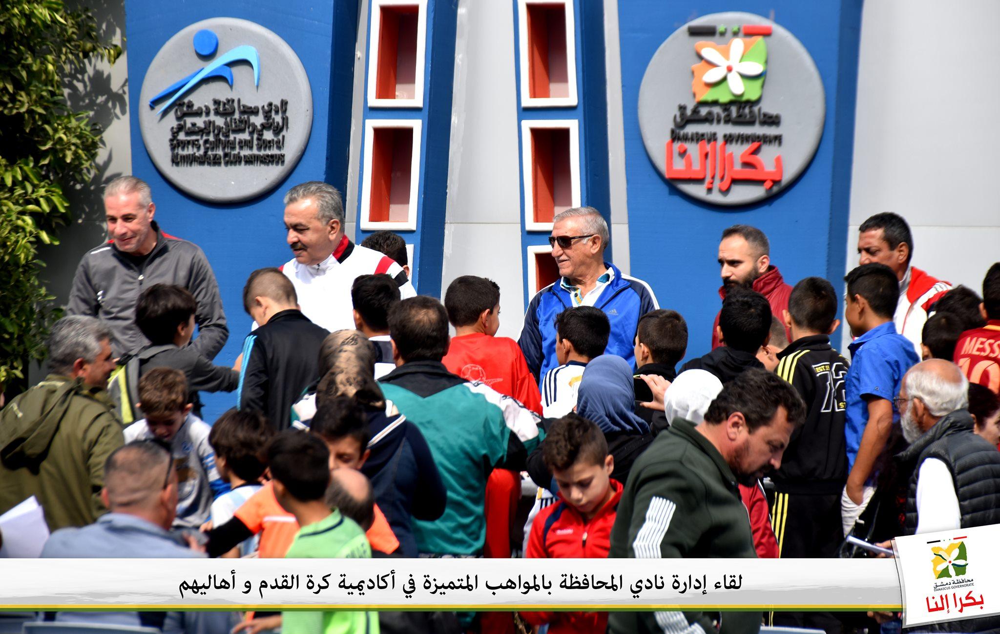 إدارة نادي المحافظة الرياضيّ ومشروع بكرا إلنا تجتمع مع متميّزي أكاديميّة كرة القدم في النادي