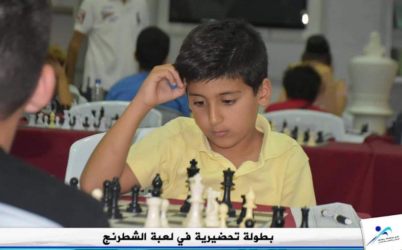 بطولة تحضيريّة في لعبة الشــطرنج