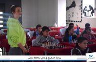 شطرنج المحافظة تألّق مستمرّ ورؤى جديدة