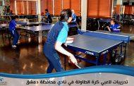 كرة الطاولة في نادي المحافظة خلال عام 2019.. تألق وإنجازات محلية وعربية