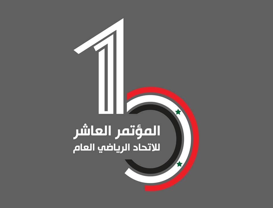 أعمال المؤتمر العام للاتحاد الرياضي تنطلق يوم 16 الجاري بمشاركة 443 عضواً
