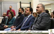 حفل تكريم جريحات الجيش العربي السوري في نادي المحافظة