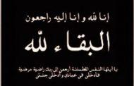 أحر العزاء للدكتور بشر الصبان محافظ دمشق