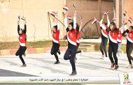احتفاليّة (نلعب ونتعلّم) في مركز الشهيد باسل الأسد في الصبورة