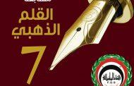 الاتحادالرياضي العام يطلق مسابقة((القلم الذهبي)) لعام 2019