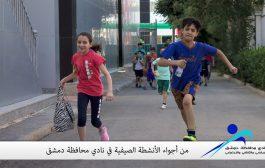 انطلاق نشاطات المدرســة الصيفيّة في نادي محافظة دمشـق