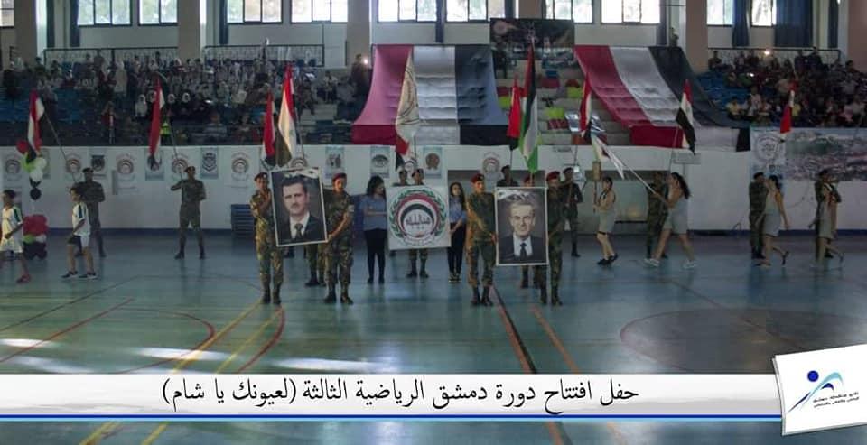 دورة دمشق الرياضية (لعيونك يا شام) تشعل شمعتها الثالثة