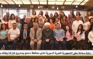 المحبّة والإنسانيّة عنواناً لزيارة سـماحة مفتي الجمهوريّة العـربيّة السـوريّة لمنشـأة نادي المحافظة