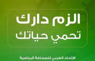 الاتحاد العربي للصحافة الرياضية يطلق حملة إلزم دارك تحمي حياتك