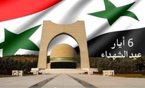 تحية إجلال وإكبار لأرواح شهداء سورية الأبرار في ذكرى السادس من أيار