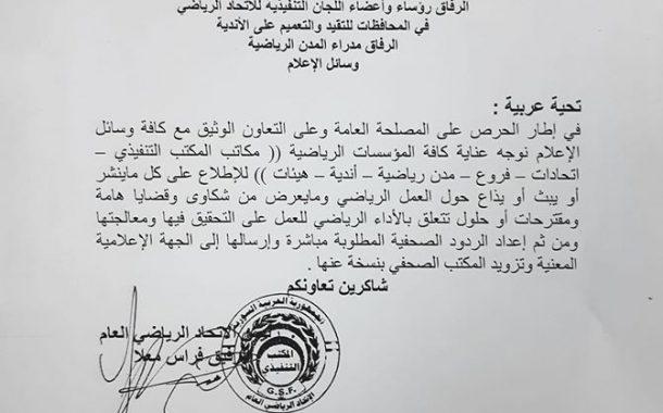 الاتحاد الرياضي يؤكد على مؤسساته التفاعل مع الإعلام وإعداد الردود الصحفية المطلوبة